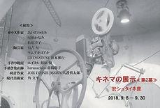 キネマの展示【代償2幕 jpg