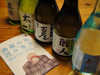 五軒の酒蔵.jpg