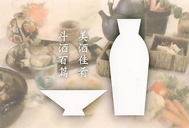 美酒佳肴 斗酒百篇