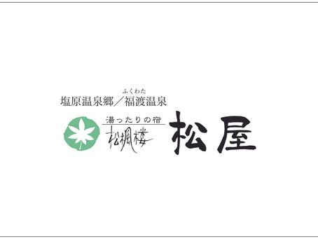 松楓楼松屋ブログ開設のお知らせ