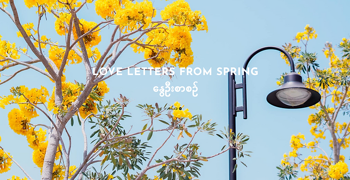 love letters from spring capture.PNG