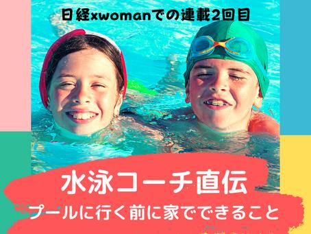 日経xwomanでの連載2回目!