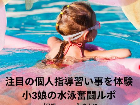 「日経xwoman」に水泳個人レッスンの取材をしてもらいました!