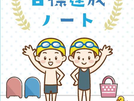 水泳教室ノート完成!