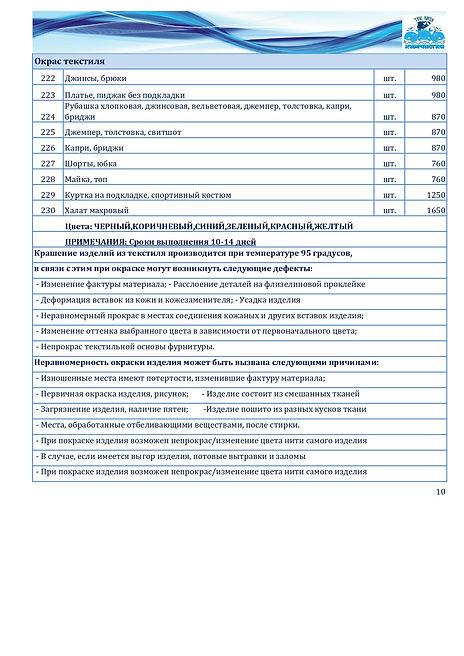 Прайс Три Кита 2021_page-0010.jpg