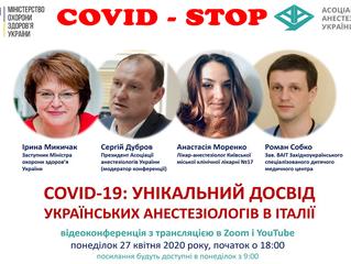 """Відеоконференція """"Італійський досвід Українських анестезіологів"""""""