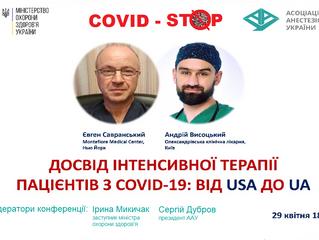 """Вебінар """"Досвід інтенсивної терапії COVID-19. Від USA до UA"""" 29.04.20 о 18.00"""