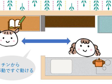 子育て世代のキッチンは対面よりも「横移動」!