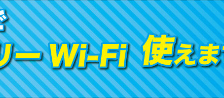 山形三菱自動車販売 全店で「Free Wi-Fi」がご利用いただけます。