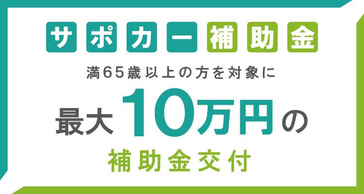 山形 三菱 自動車 販売 サポカー 補助金