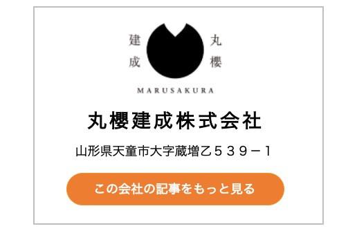 丸櫻 建成 山形 天童 注文 住宅 新築 工務店 リフォーム