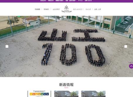 【導入事例】山形県立山形工業高等学校様 ホームページ