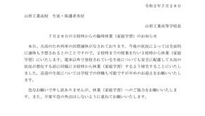 学校閉庁日のお知らせ(R02.07.28)