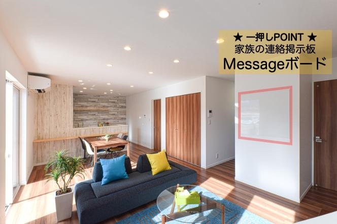 山形県 米沢市 廣居建設 注文住宅 新築 大家族 リビング メッセージボード