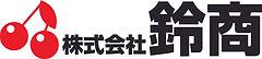 鈴商 すずしょう 山形 東根 村山 庄内 鶴岡 農業 資材 ビニールハウス ロゴ