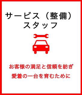 yamagatamitsubishi_saiyou03.png