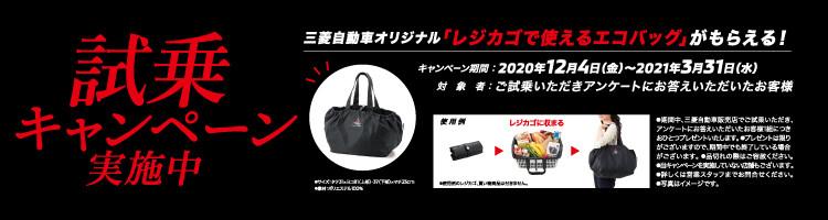 山形 三菱 自動車 販売 試乗キャンペーン