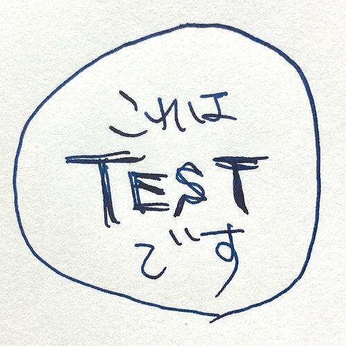 テスト商品10%