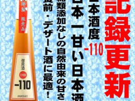 日本酒度-110僧房酒を限定20本のみ販売します!!!