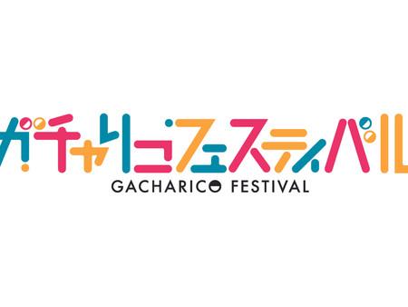 【出演情報】ガチャリコフェスティバル
