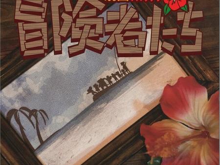 【出演情報】劇団kiss's震災復興応援公演『冒険者たち』