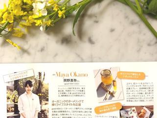 【掲載】25ans 40周年記念号(6月号)