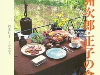 『白洲次郎・正子の食卓』