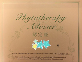フィトセラピーアドバイザー