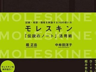 『モレスキン「伝説のノート」活用術』
