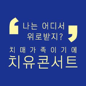 치유콘서트_서브배너.jpg