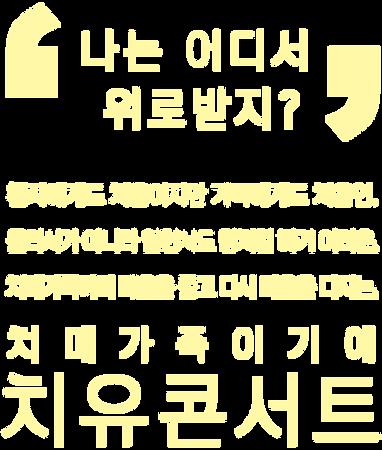 치유콘서트_타이틀.png