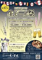 生ビール祭2018