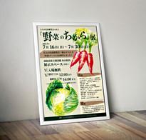 「野菜のちから」展