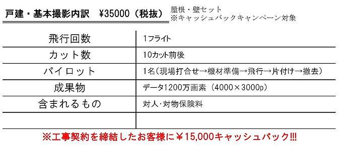 営繕ドローン_000001-2.jpg