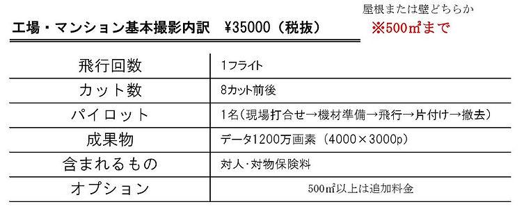 営繕ドローン_000002.jpg