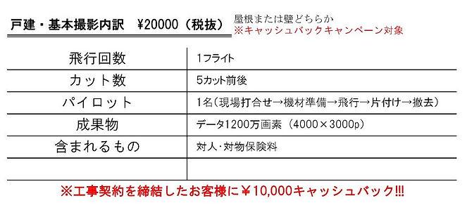 営繕ドローン_000001.jpg
