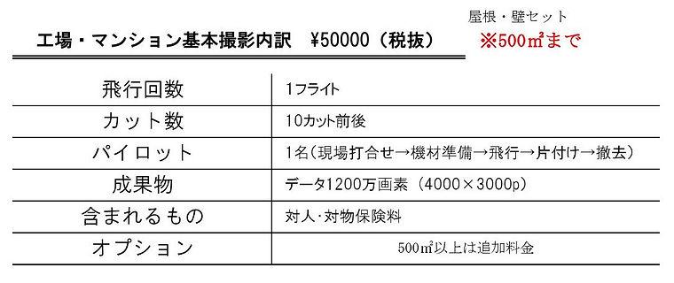 営繕ドローン_000002-2.jpg