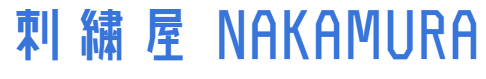 刺繍屋 NAKAMURA (1).png