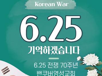 한국전쟁 70 주년