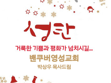 성탄절-주님의 강림하심