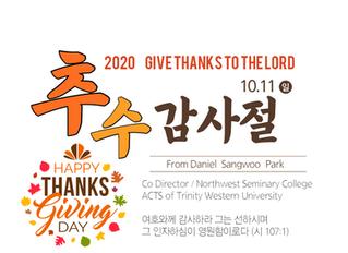 Thanksgiving Day (추수감사절)