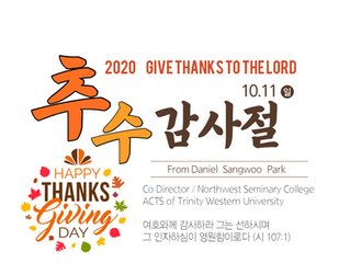 Thanksgiving Day (추수감사절)