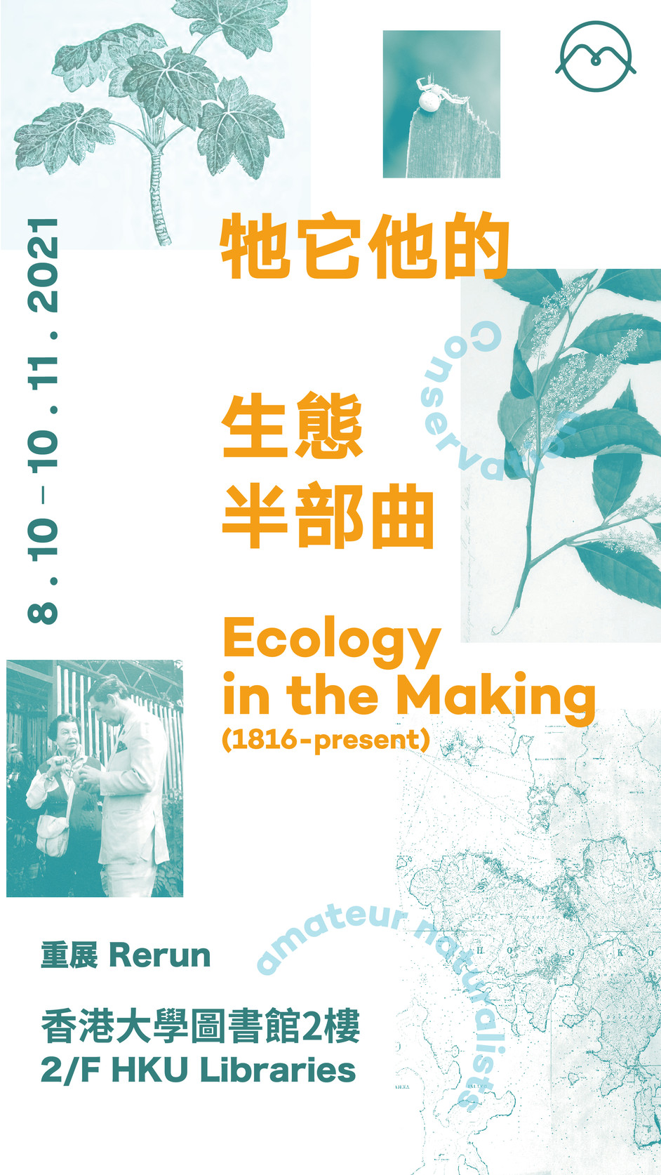 Another chance to see Ecology in the making (1816-present)