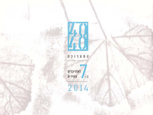 Abadi House on 40/40 Young Architects Exhibition