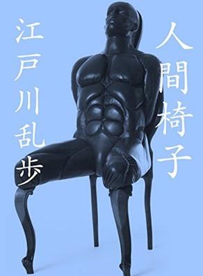 The Human Chair