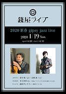 20200119_銭屋カフェー.png