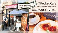 20200920_お出かけ配信サムネイル.jpg
