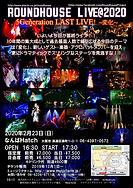 20200223_なんばHatch.jpg