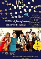 20211028_Great Blue.jpg
