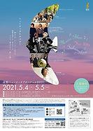 20210504_高松ミュージックブルーフェス2021.jpg